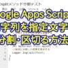 Google Apps Script(GAS)の文字列をカンマなどの指定文字で分割・区切って配列にする方法(splitメソッド)