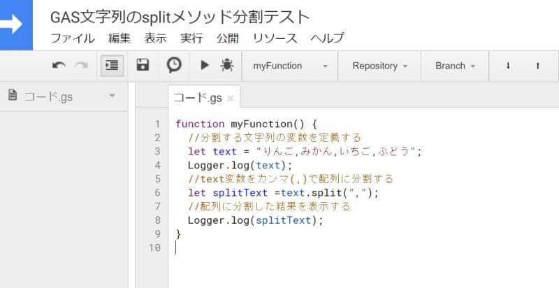 Google Apps Scriptでsplitメソッドで文字列を分割するサンプルコード