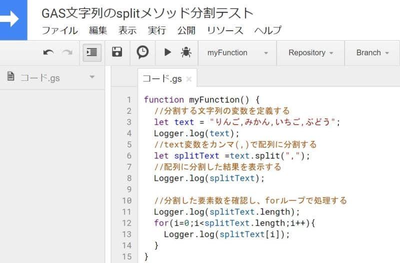 Google Apps Scriptのsplitメソッドで分割した要素数をlengthプロパティで確認、forループの処理を行うサンプルコード