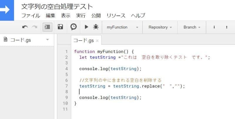 Google Apps Script(GAS)の文字列内部に含まれている空白を取り除くreplaceメソッドのサンプルコード