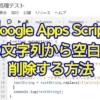Google Apps Scriptの文字列で空白を削除する方法(trim,replace)