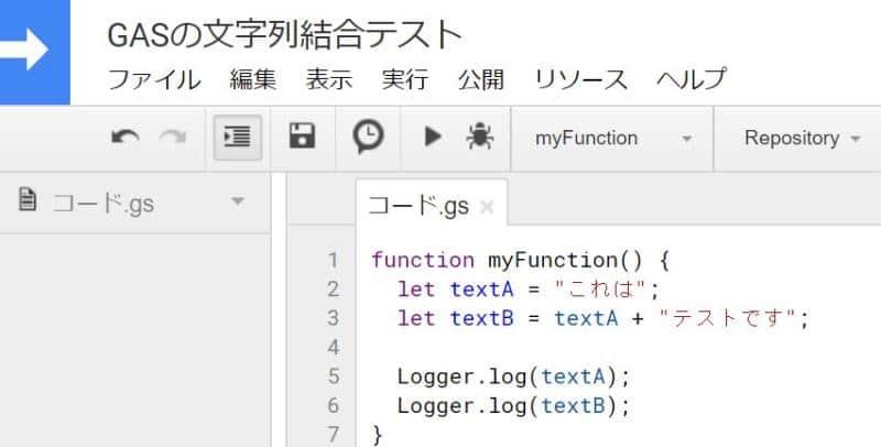 Google Apps Script(GAS)で文字列の結合を+(プラス)の算術演算子で行う方法