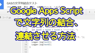 Google Apps Script(GAS)で文字列の結合・連結する方法を算術演算子とconcatメソッドで実装する方法を解説