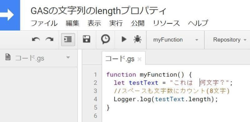 Google Apps Script(GAS)で文字列の文字数で、空白文字がlengthプロパティで何文字にカウントされるか表示するサンプルコード