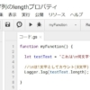 Google Apps Scriptで文字列の長さ・文字数を取得する方法(lengthプロパティ)