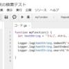 Google Apps Script(GAS)の文字列を検索するindexOf,lastIndexOf,searchメソッドのサンプルコード