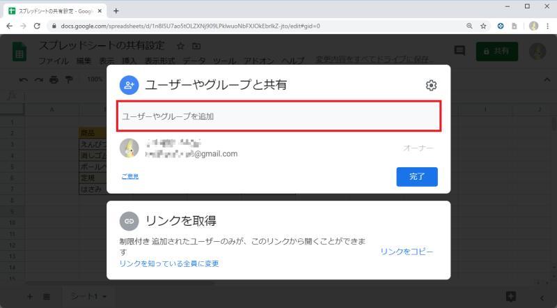 スプレッドシートのユーザー共有とリンクを取得の設定画面が表示。ユーザー共有権限設定では共有したいユーザーを入力