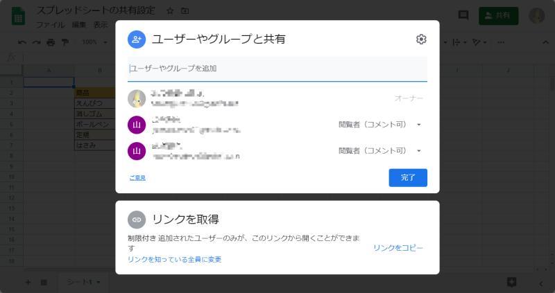 スプレッドシートのユーザーの共有設定を確認する。