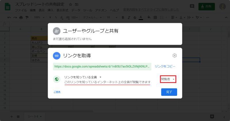 スプレッドシートのリンク共有で、閲覧可能と編集可能を設定する