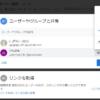 Googleスプレッドシートのオーナー権限の変更・移譲する方法(スプレッドシートのオーナー権限設定画面)