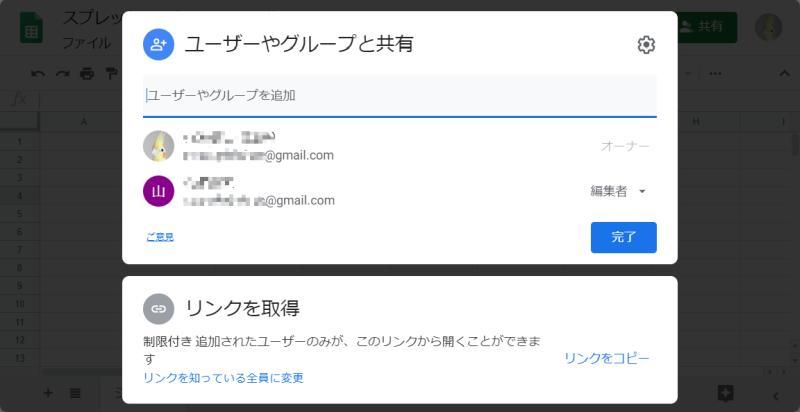 Googleスプレッドシートでオーナー権限を移譲するための前提条件は、他のユーザーに編集権限が設定されていること