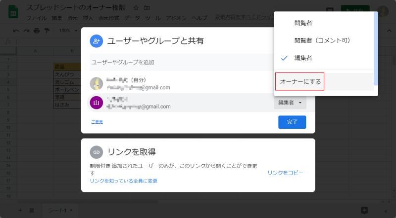 Googleスプレッドシートの共有設定で、編集者からオーナーにするを選択する