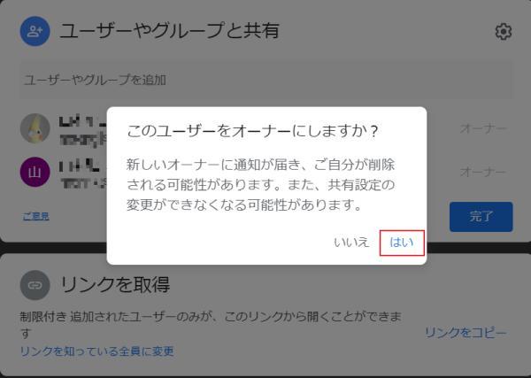 Googleスプレッドシートのオーナー権限を変更する場合には、注意喚起のメッセージが表示される