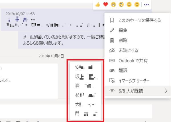 Teamsのグループチャットでユーザーごとの既読状況を確認する方法③雪毒のユーザーが個別表示