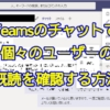 Teamsのグループチャットでメッセージを読んだ既読ユーザーを確認する方法