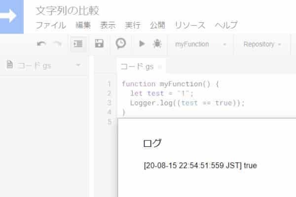 Google Apps Script(GAS)の等価演算子による文字列の比較では、1と真偽値のtrueが同じと判定される