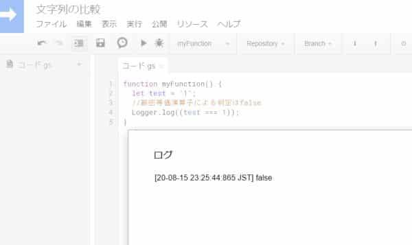 Google Apps Script(GAS)の厳密等価演算子===では文字列と数値の1は異なるものと判定される