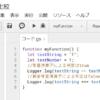 Google Apps Script(GAS)の文字列比較方法~等価演算子と厳密等価演算子の違いを解説
