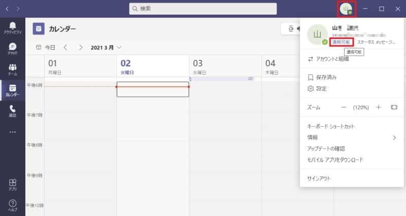 Teamsアプリで自分の状態・ステータスを手動で設定変更する方法