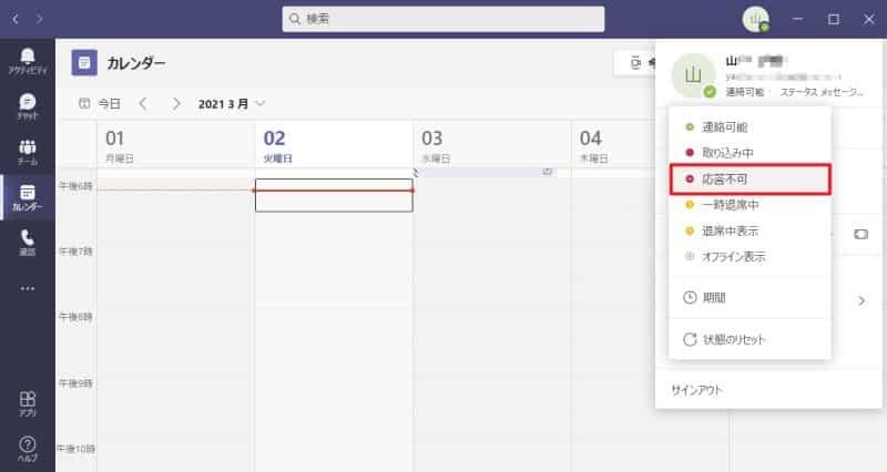 Teamsアプリで自分の状態・ステータスを手動で設定変更する方法で、変更したステータスを選択する
