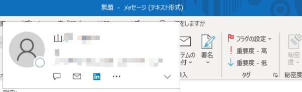 Teamsアプリでステータス・状態を手動変更すると、Outlook上でもステータスアイコンが反映される