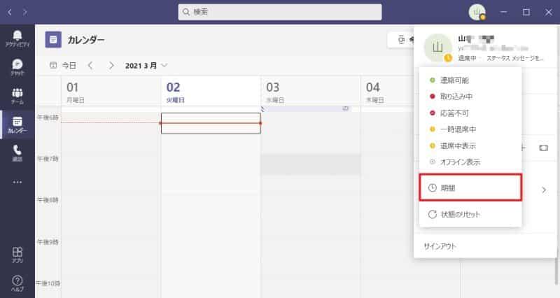 Teamsアプリ上で、ステータスを期限付きで手動設定する方法①設定メニューから「期限」をクリック