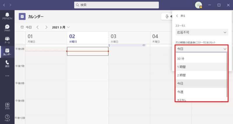 Teamsアプリ上で、ステータスを期限付きで手動設定する方法③変更したステータスの期間を選択