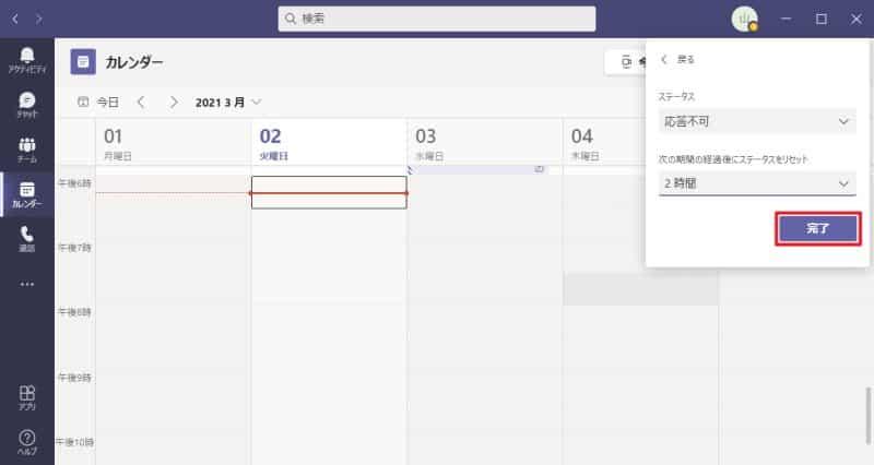 Teamsアプリ上で、ステータスを期限付きで手動設定する方法④手動変更したいステータスとリセットするまでの期間を確認し、完了ボタンをクリック