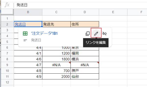 Googleスプレッドシートのリンクを編集したい場合には編集アイコンをクリック