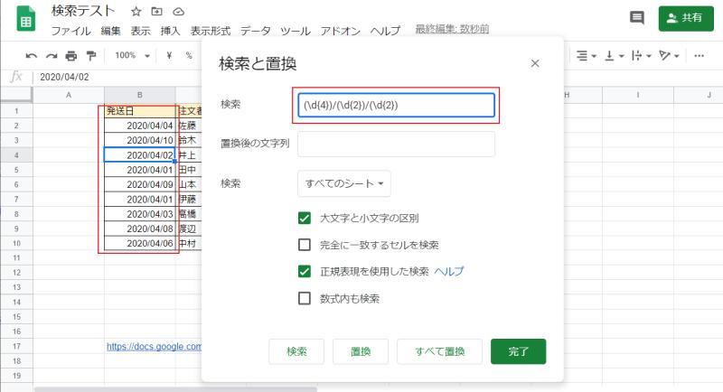 スプレッドシートの検索と置換での正規表現を検索する方法~検索文字列に正規表現を入力する