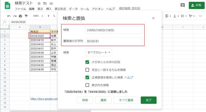 スプレッドシートの検索と置換での正規表現を検索する方法~検索文字列に正規表現を入れ、ヒットした文字列を正規表現で置換する方法
