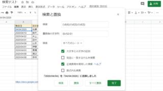スプレッドシートの検索と置換での正規表現を検索する方法