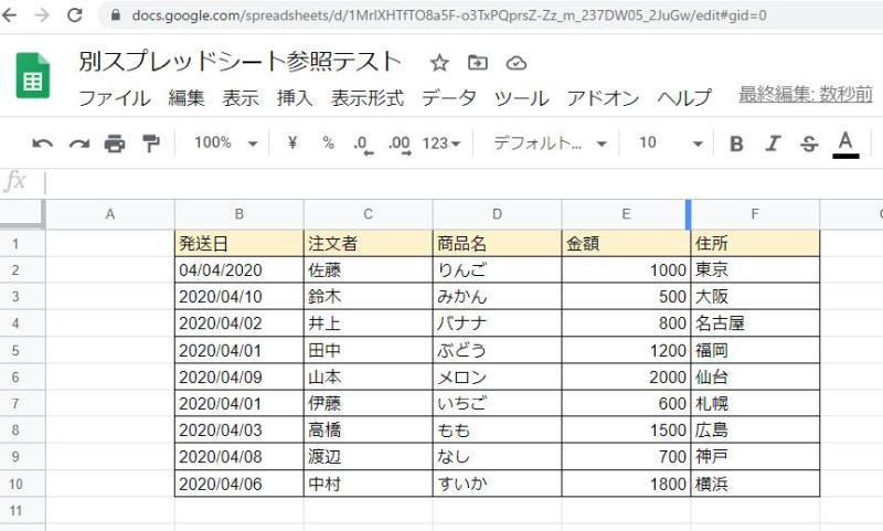 別スプレッドシートに記載されているセルの値を参照したいケース