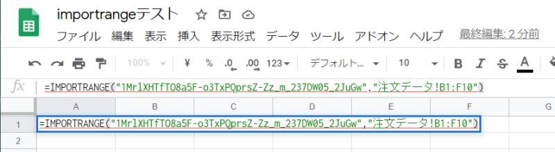 参照したい別スプレッドシートのスプレッドシートキーを引数にIMPORTRANGE関数を記述