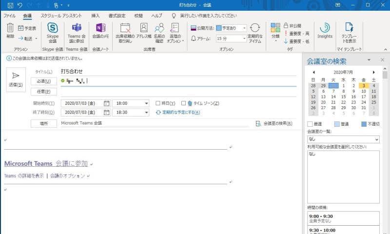 Outlookの新しい予定のウィンドウが開くので、会議名と参加者の宛先を追加する