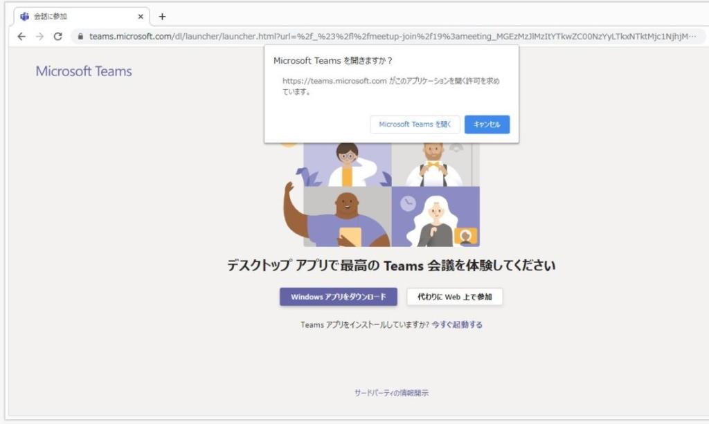 TeamsのWeb会議で、外部の人が参加できるURLを発行する方法