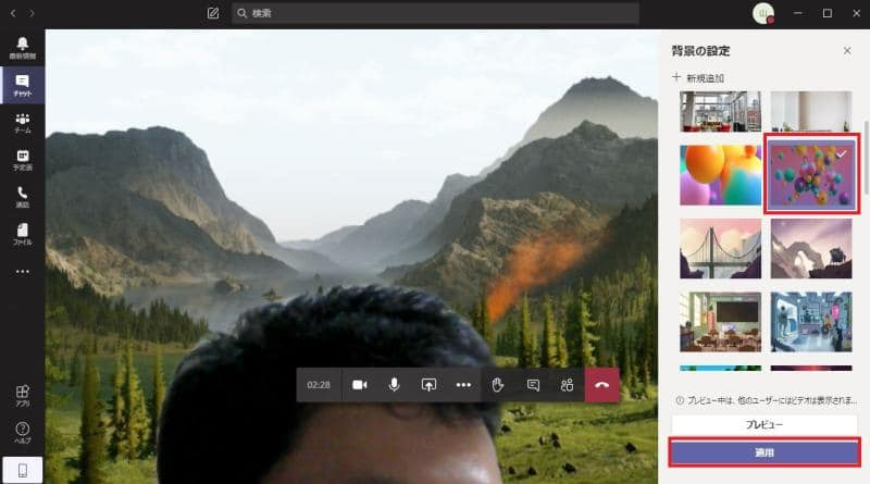 Teamsのビデオ会議で好きな仮想背景を選択し、適用ボタンをクリックする