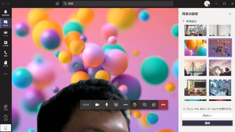 Teamsのビデオ会議の途中で異なる背景画像に切り替えることも可能