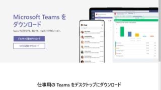 マイクロソフトのTeamsのデスクトップアプリのダウンロードページ