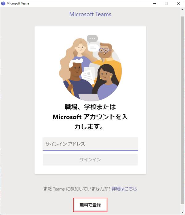 Teamsデスクトップアプリのインストールファイルを開いたら表示される画面