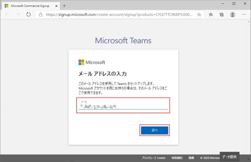 Teamsのデスクトップアプリのインストールを始めるとメールアドレスの入力が求められる
