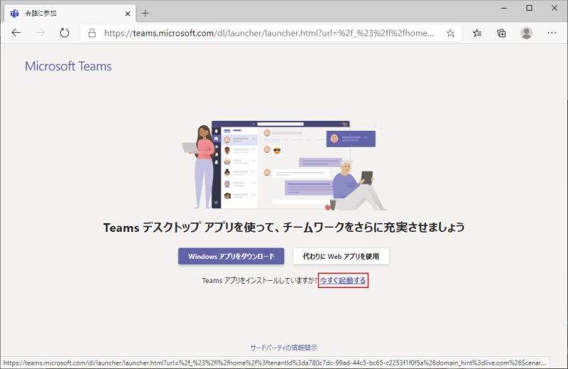 マイクロソフトのアカウント登録が完了すると、Teamsアプリを起動するリンクが表示される