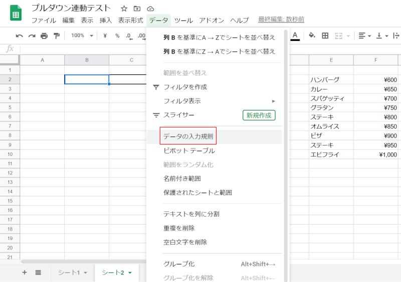 スプレッドシートでプルダウンを設定するため、メニュー「データ>データの入力規則」を選択する