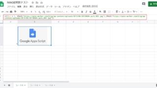 スプレッドシートのセル内に画像を表示するIMAGE関数の使い方を紹介