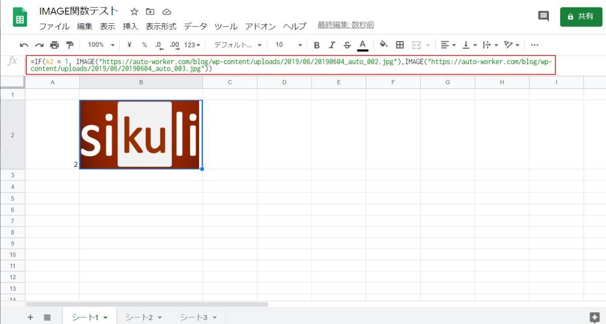 IF文によってIMAGE関数の引数を切り替えて表示画像を変更する