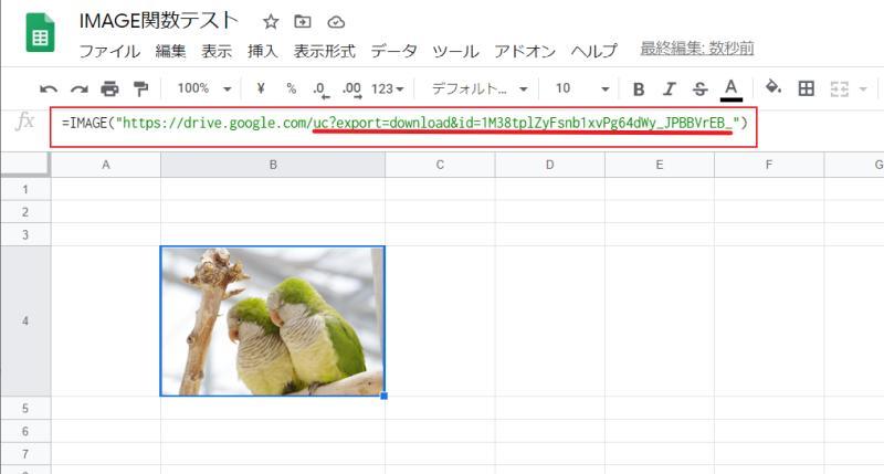 スプレッドシートのIMAGE関数でGoogleドライブの画像を表示する方法