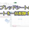 Google Apps Scriptを利用してスプレッドシートの複数シートを一括削除する方法