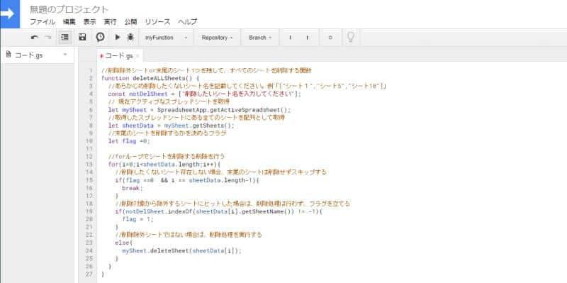 スプレッドシートからGoogle Apps Scriptのスクリプトエディタが開くので、サンプルコードをコピペする
