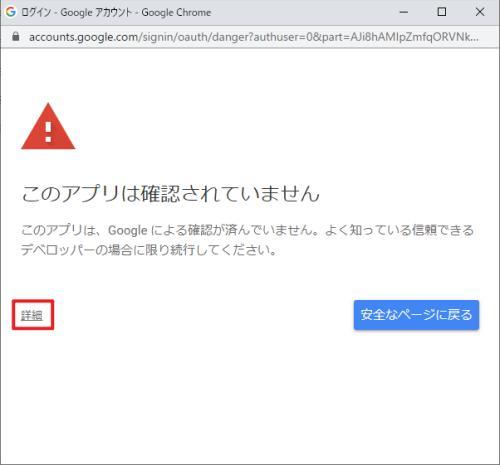 「このアプリは確認されていません」というメッセージが表示されるので、「詳細」リンクをクリックします。