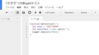 Google Apps Script(GAS)で数値や文字列を一文字ずつ分割して取り出す方法